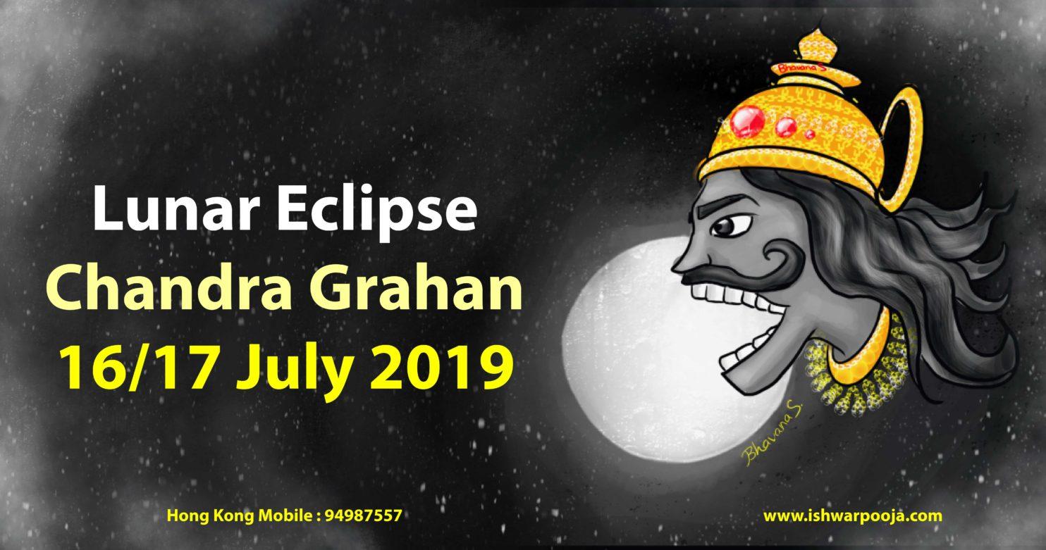 चंद्रग्रहण Chandra Grahan 16/17 July 2019 - Ishwar Maharaj